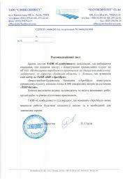 Рекомендація ТзОВ СловБудІнвест