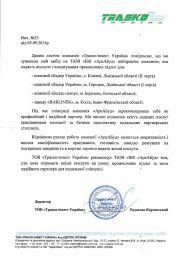 Recommendation of TRUSKO Invest