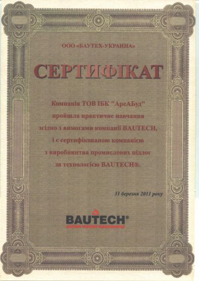 Cертификат Баутех