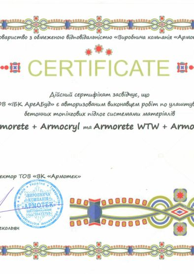 Сертифікат Армотек